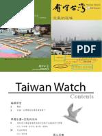 Taiwan Watch Magazine V10N2