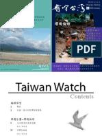 Taiwan Watch Magazine V10N3