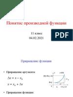 Производная - Математика