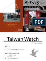 Taiwan Watch Magazine V11N1
