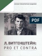 Л. Витгенштейн (Pro Et Contra, Антология)
