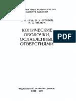 Гузь А. Н. - Конические Оболочки, Ослабленные Отверстиями - Libgen.li