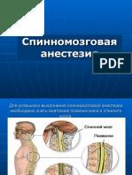 Спинномозговая анестезия