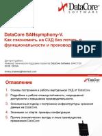 DataCore_economy_rus_v1 1 1_ext