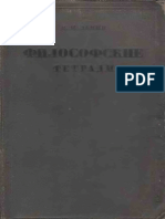 Ленин В.И. - Философские Тетради
