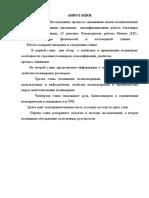 Аннотация к диплому Исследование процесса связывания ионов поливалентных металлов полимерными лигандами.