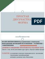 простая_2-частная