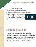 Лекция 2 - Основные этапы развития западной философии