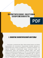 Презентация Политические системы