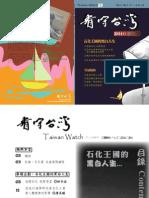 Taiwan Watch Magazine V12N3