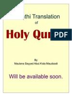 Quran Marathi