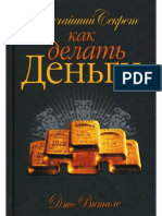 Dzho Vitale-Velichayshiy Sekret Kak Delat Dengi