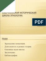 Amerikanskaya Istoricheskaya Shkola Etnologii