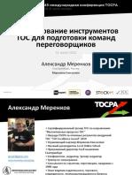 17-Aleksandr Merenkov_45 TOCPA_RUS_30-31 July 2020
