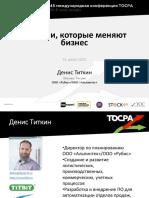 16-Denis Titkin_45 TOCPA_RUS_30-31 July 2020