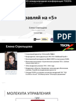 2-Elena Streltsova_45 TOCPA_RUS_30-31 July 2020