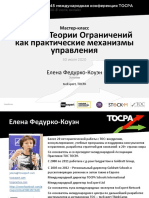 FIN_Jelena Fedurko-Cohen_45 TOCPA_30-31 July 2020_MC_Fundamrntals as Practical Tools_RUS