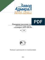 2 Водопроводная насосная станция подземного типа - ПАСПОРТ