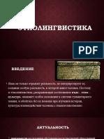 Презентация Этнолингвистика