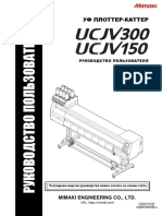 UCJV300,150_OperationManual_RUS