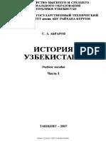 Abrarov S. Istorija Uzbekistana. Chast' 1