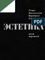 Gegel - Estetika v 4-Kh Tomakh t 3 - 1971