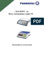 Инструкция На Foodatlas YZ-308
