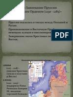 2. Завоевание Пруссии Тевтонским Орденом (1230 - 1283