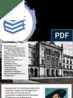 История образования Кёнигсбергского университета
