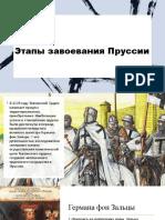 Этапы завоевания Пруссии