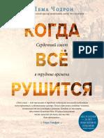 Chodron P. Velikieuchitel. Kogda Vse Rushitsya
