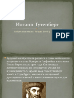 Иоганн Гутенберг Рощин