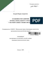 Autoref Osobennosti Razvitiya Professionalnogo Stressa u Vrachei Raznykh Spetsializatsii