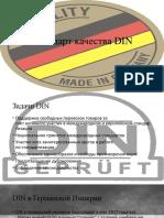 Стандарт качества DIN