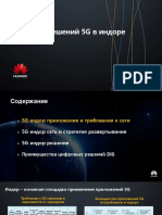 Indoor 5G Network Evolution Solution RUS