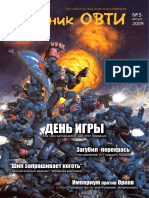 Vestnik_OVTI_5_august_09