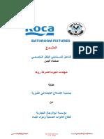2014 ROCA Certificates