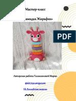 piramidka-zhirafik-1560843679