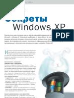Секреты XP