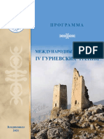 Программа IV Гуриевские  чтения
