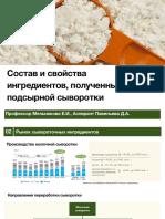 Презентация Состав и свойства ингредиентов, полученных из подсырной сыворотки