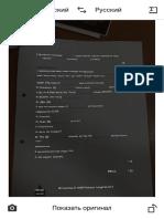 Яндекс.Переводчик – словарь и онлайн перевод на английский, русский, немецкий, французский, украинский и другие язык