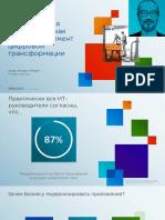 VMware_Why_Modernize_Apps_Rus