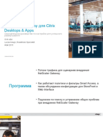 SYN404-NSG_Integration_DesktopsApps_RU