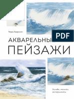 Акварельные Пейзажи. Основы, Техники, Эксперименты ( PDFDrive )