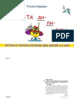 Ти-ти-та и ди-ли-дон. Игровая теория музыки для детей 4-6 лет by Боровик Т.А. (z-lib.org)