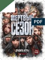 pravila-nastolnoy-igry-mertvyy-sezon.-perekrestki-na-russkom-jazyke_24667683