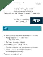 Novosibirsk University Scientific Computing