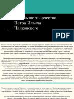 Вокальное Творчество Петра Ильича Чайковского