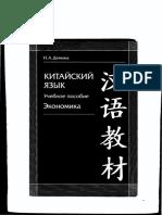 Китайский язык. Экономика. Демина